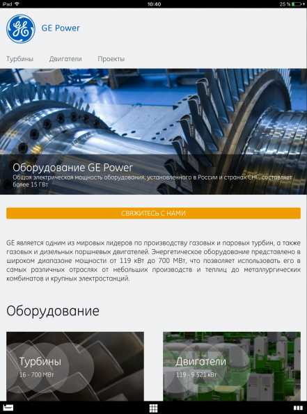GE Distributed Power Russia